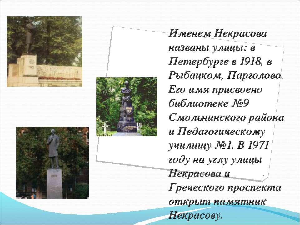Именем Некрасова названы улицы: в Петербурге в 1918, в Рыбацком, Парголово. Е...