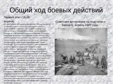 Общий ход боевых действий Первый этап (16-19 апреля). В 5 часов утра по моско...