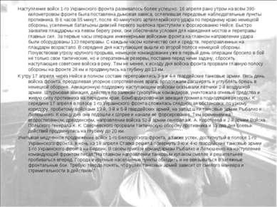 Наступление войск 1-го Украинского фронта развивалось более успешно. 16 апрел...
