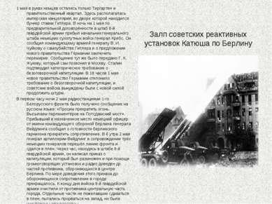 1 мая в руках немцев остались только Тиргартен и правительственный квартал. З...