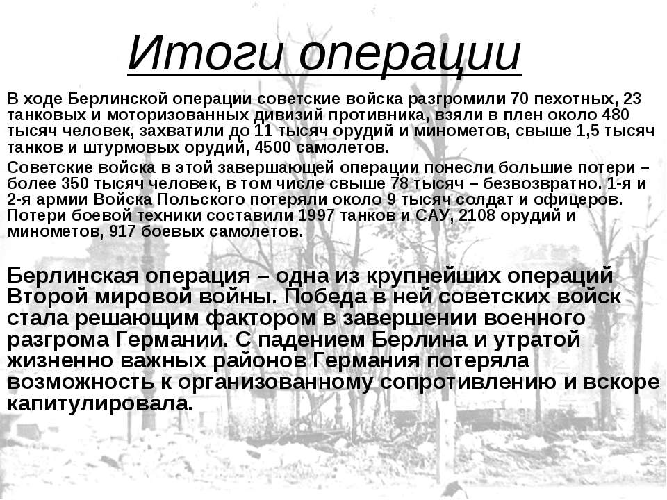 Итоги операции В ходе Берлинской операции советские войска разгромили 70 пехо...