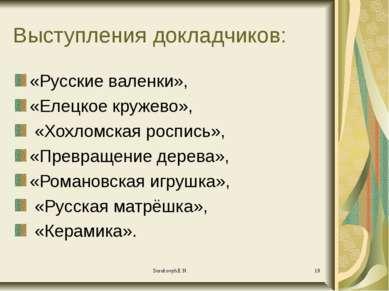 Выступления докладчиков: «Русские валенки», «Елецкое кружево», «Хохломская ро...
