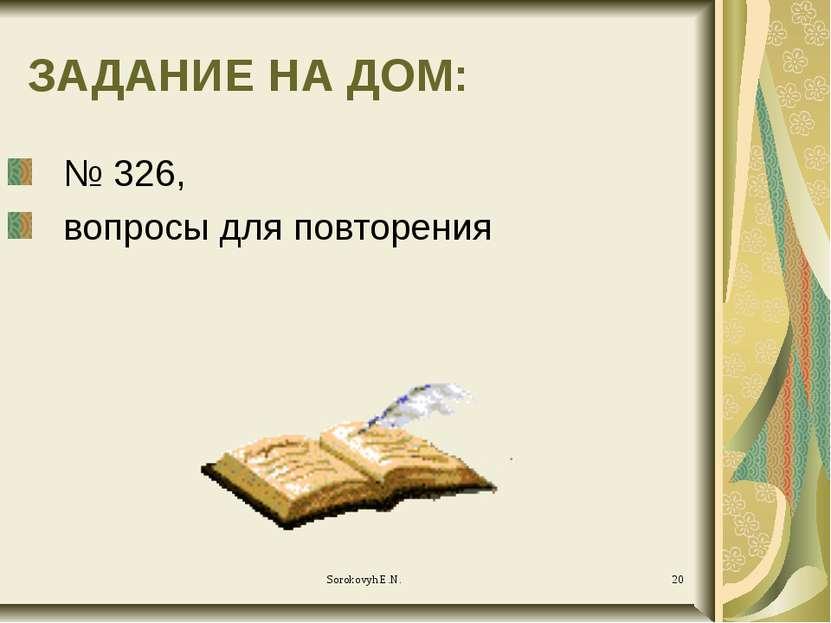 ЗАДАНИЕ НА ДОМ: № 326, вопросы для повторения Sorokovyh E.N.
