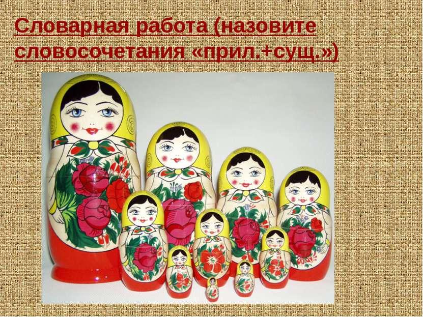Словарная работа (назовите словосочетания «прил.+сущ.») Sorokovyh E.N.