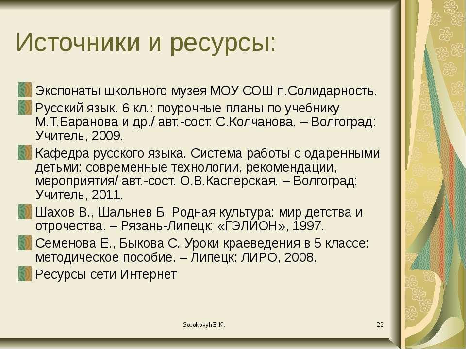 Источники и ресурсы: Экспонаты школьного музея МОУ СОШ п.Солидарность. Русски...