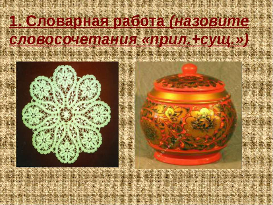 1. Словарная работа (назовите словосочетания «прил.+сущ.») Sorokovyh E.N.