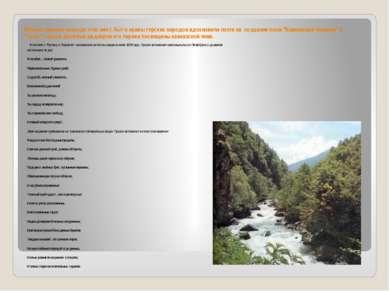 Величественная природа этих мест, быт и нравы горских народов вдохновили поэт...