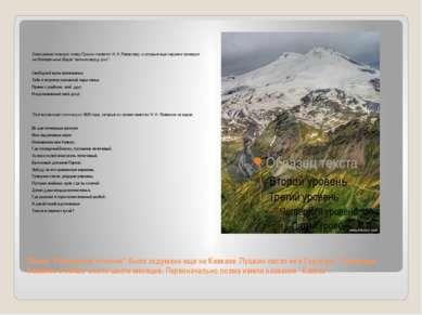 """Поэма """"Кавказский пленник"""" была задумана еще на Кавказе .Пушкин писал ее в Гу..."""