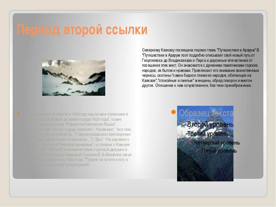 """Период второй ссылки Северному Кавказу посвящена первая глава """"Путешествия в ..."""