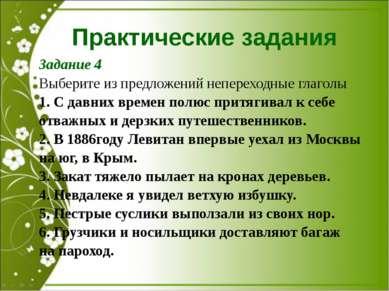 Практические задания Задание 4 Выберите из предложений непереходные глаголы 1...