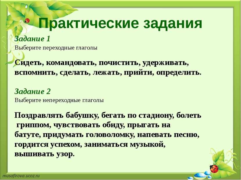 Практические задания Задание 1 Выберите переходные глаголы Сидеть,командоват...