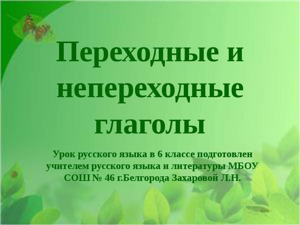 Переходные и непереходные глаголы Урок русского языка в 6 классе подготовлен ...