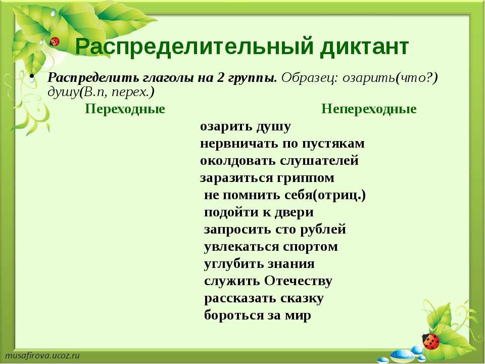 Распределительный диктант Распределить глаголы на 2 группы.Образец: озарить(...
