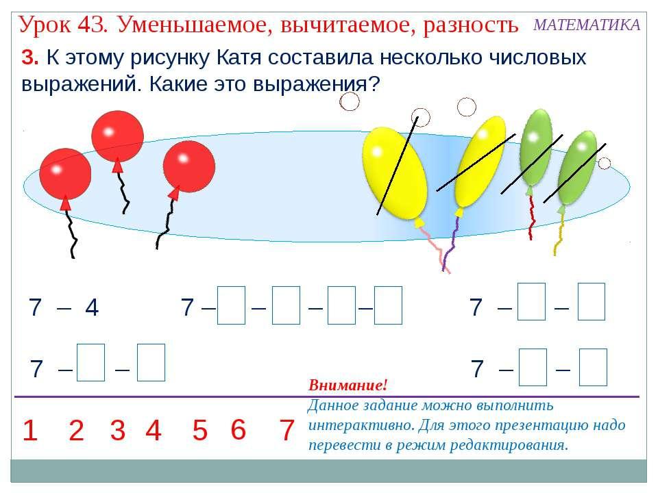 7 – 1 – 1 – 1 – 1 7 3 7 3 7 – 4 7 – 2 – 2 7 – 1 – 3 7 – 3 – 1 7 3 7 3 7 3 3. ...