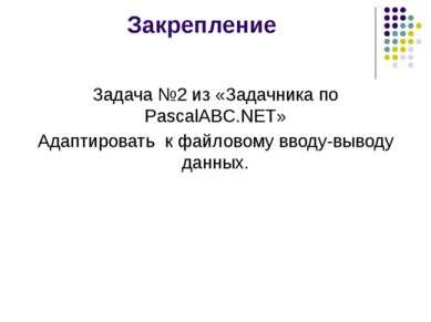 учитель информатики и ИКТ Дугина И.Р. Закрепление Задача №2 из «Задачника по ...