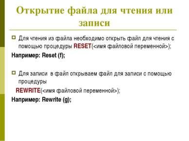 учитель информатики и ИКТ Дугина И.Р. Открытие файла для чтения или записи Дл...