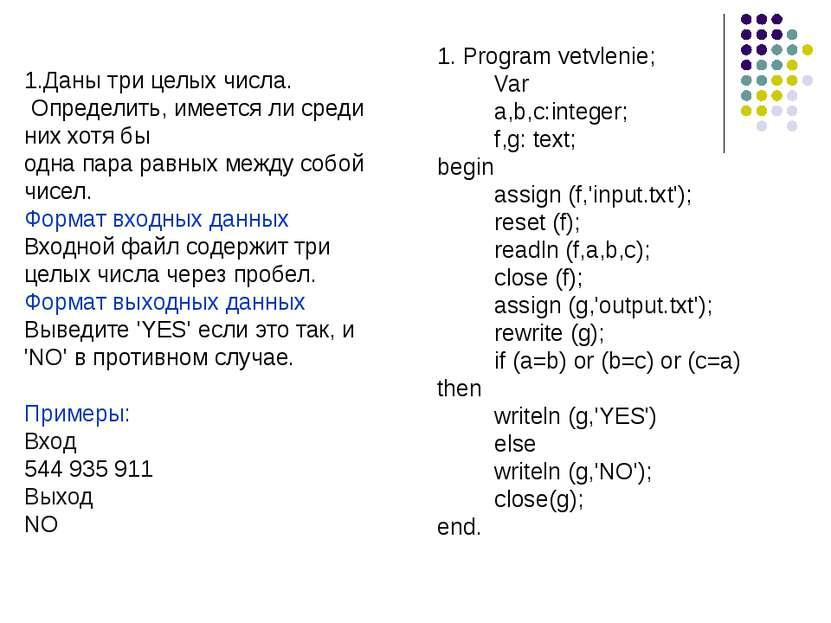 учитель информатики и ИКТ Дугина И.Р. 1.Даны три целых числа. Определить, име...