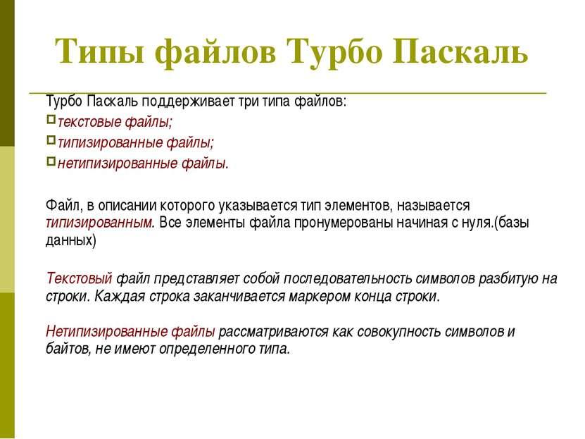 учитель информатики и ИКТ Дугина И.Р. Типы файлов Турбо Паскаль Турбо Паскаль...
