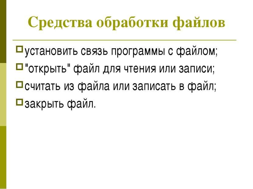 учитель информатики и ИКТ Дугина И.Р. Средства обработки файлов установить св...