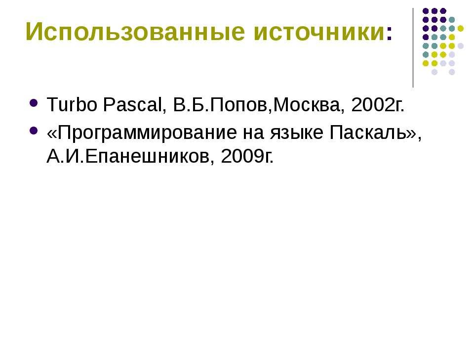Использованные источники: Turbo Pascal, В.Б.Попов,Москва, 2002г. «Программиро...