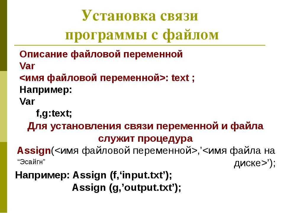 учитель информатики и ИКТ Дугина И.Р. Установка связи программы с файлом Для ...