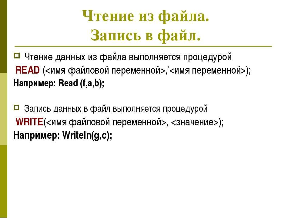 учитель информатики и ИКТ Дугина И.Р. Чтение из файла. Запись в файл. Чтение ...