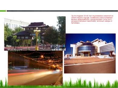 За последние 30-40 лет неузнаваемо изменился облик нашего города. Появились м...
