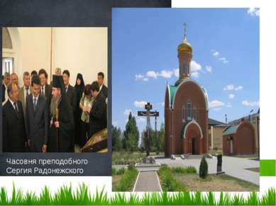 Часовня преподобного Сергия Радонежского