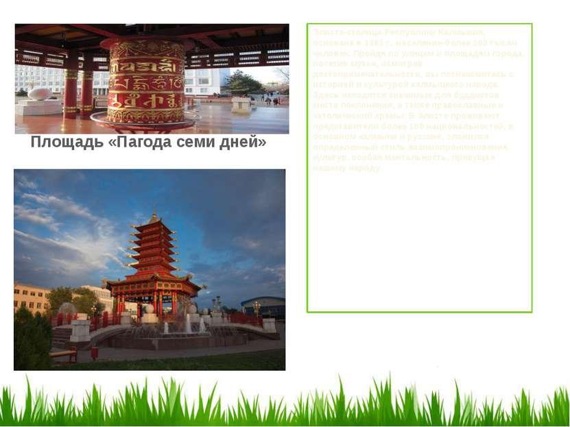Элиста-столица Республики Калмыкия, основана в 1865 г., население-более 100 т...