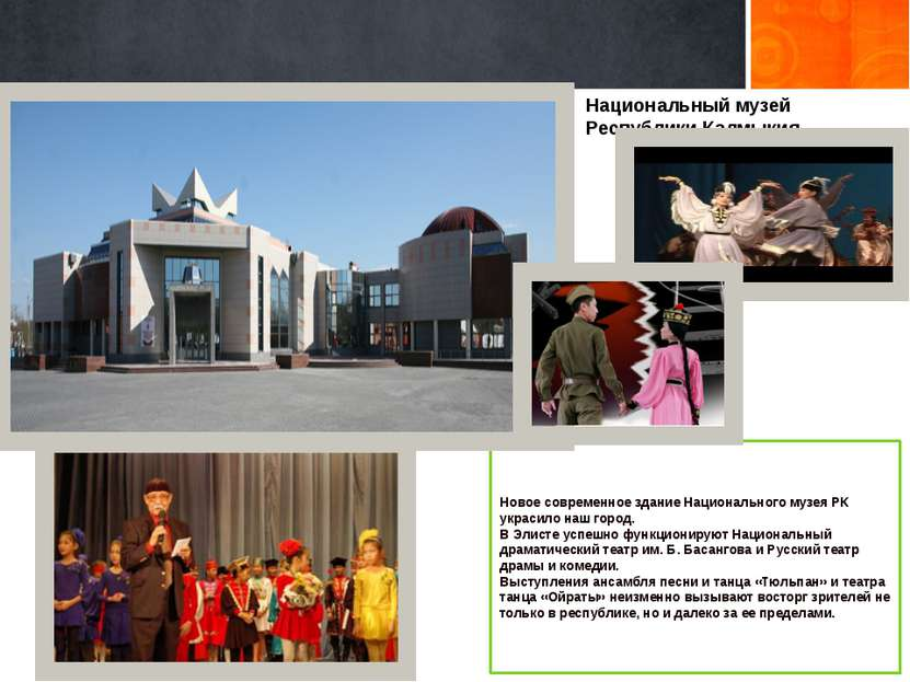 Национальный музей Республики Калмыкия Новое современное здание Национального...