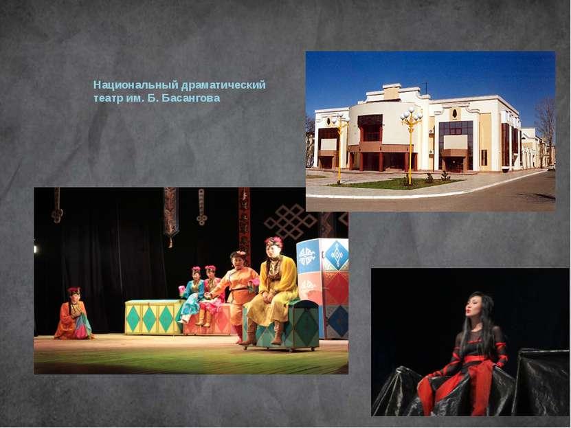 Национальный драматический театр им. Б. Басангова