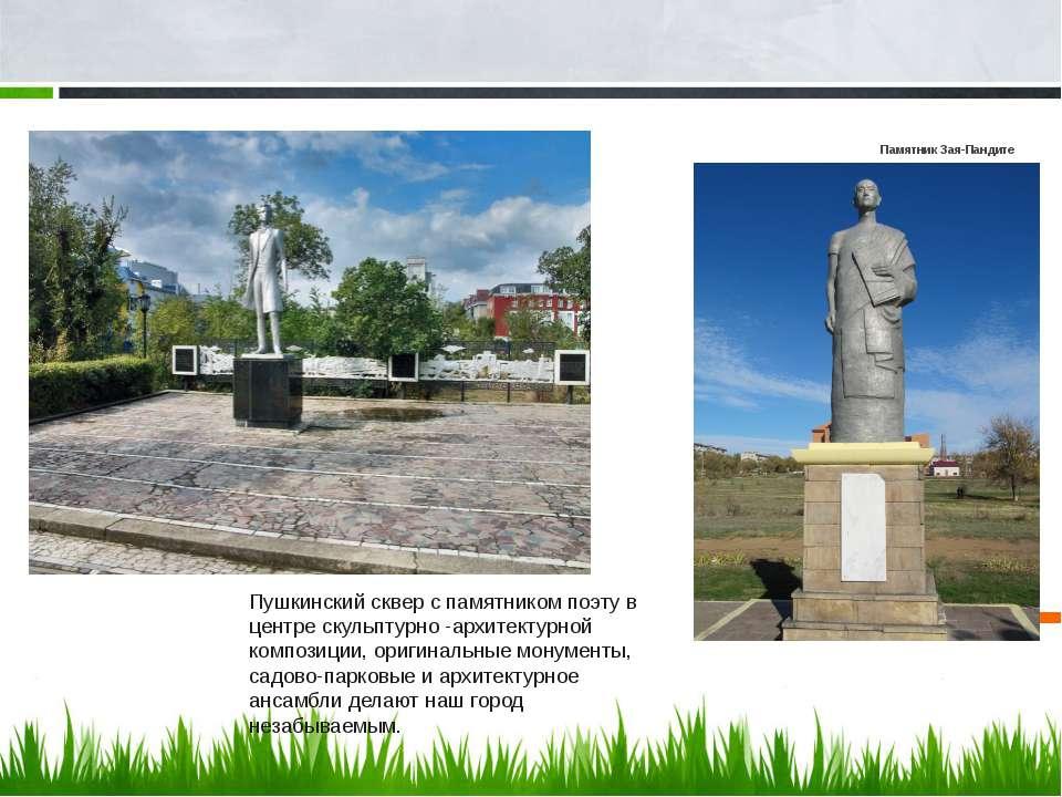 Памятник Зая-Пандите Пушкинский сквер с памятником поэту в центре скульптурно...