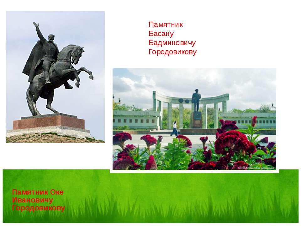 Памятник Оке Ивановичу Городовикову Памятник Басану Бадминовичу Городовикову