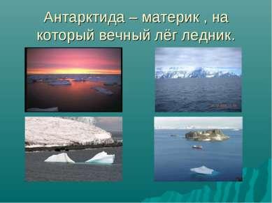 Антарктида – материк , на который вечный лёг ледник.