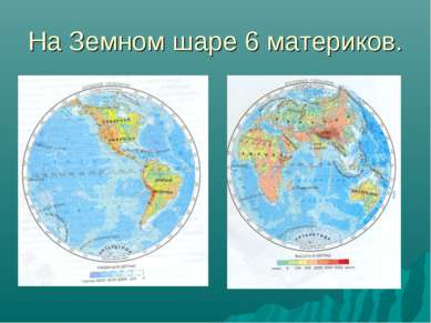 На Земном шаре 6 материков.