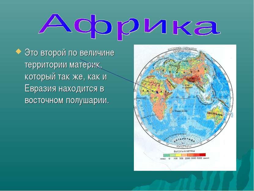 Это второй по величине территории материк, который так же, как и Евразия нахо...