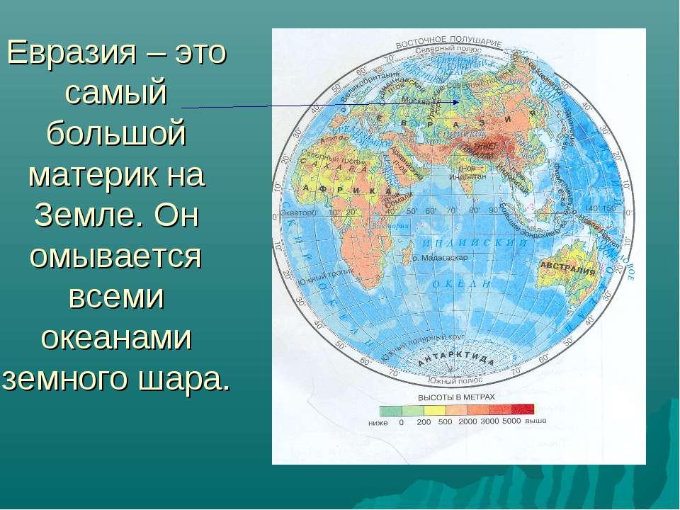 Евразия – это самый большой материк на Земле. Он омывается всеми океанами зем...