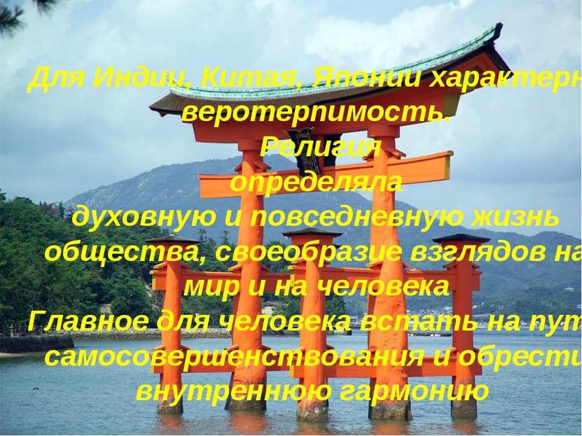 Для Индии, Китая, Японии характерна веротерпимость. Религия определяла духовн...