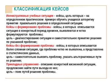 КЛАССИФИКАЦИЯ КЕЙСОВ Иллюстративные учебные ситуации – кейсы, цель которых – ...
