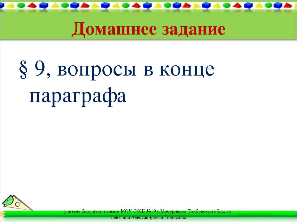 Домашнее задание § 9, вопросы в конце параграфа учитель биологии и химии МОУ ...