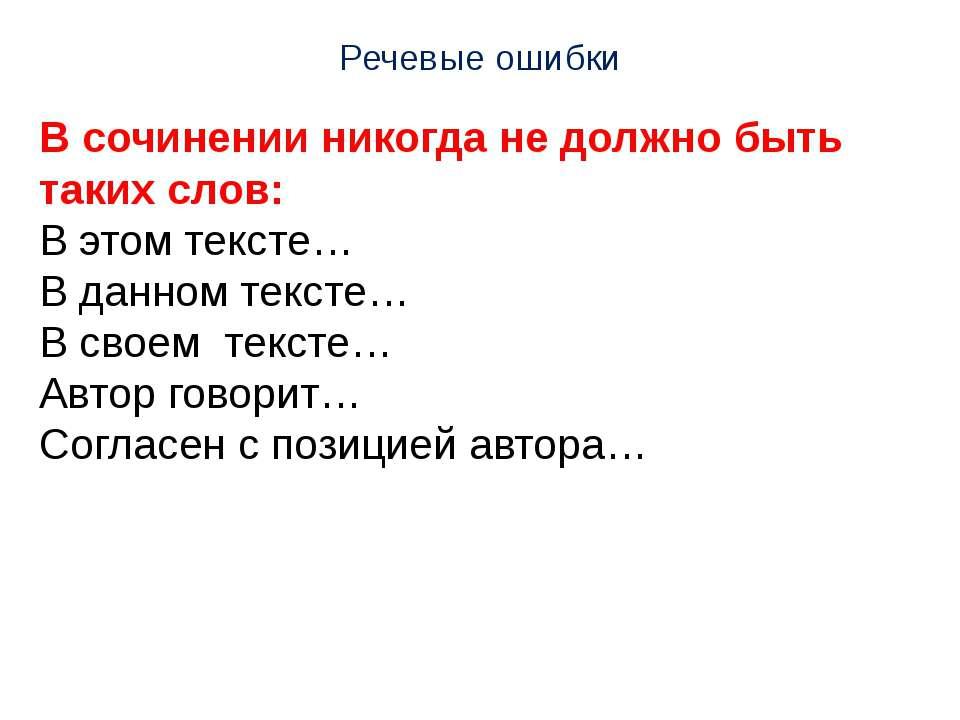 Речевые ошибки В сочинении никогда не должно быть таких слов: В этом тексте… ...