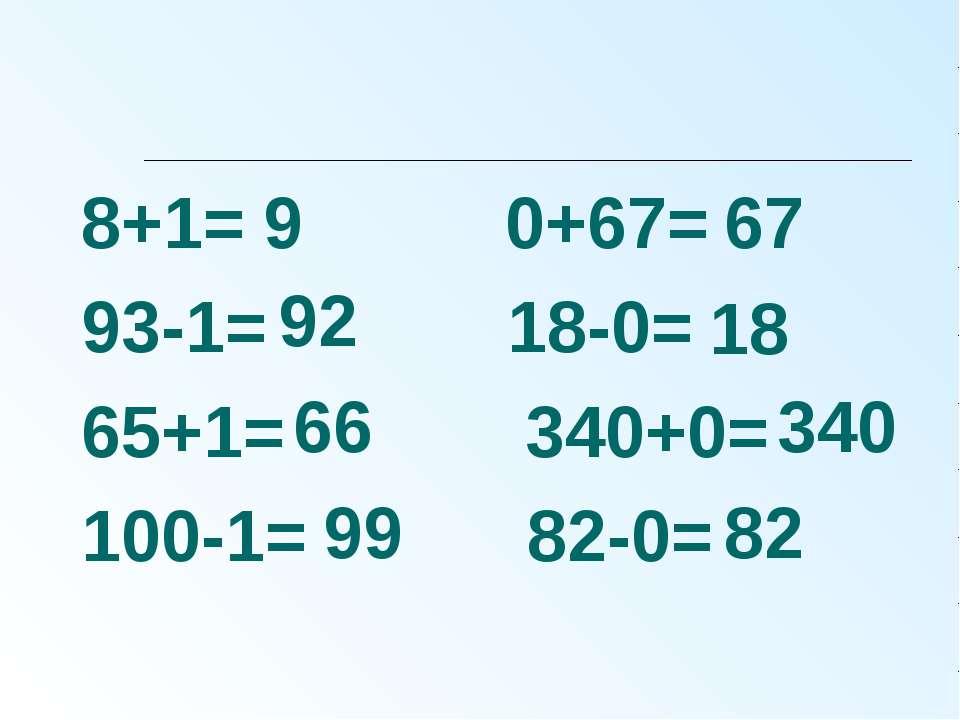 8+1= 0+67= 93-1= 18-0= 65+1= 340+0= 100-1= 82-0= 9 92 66 99 67 18 340 82