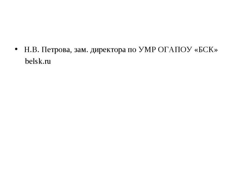 Н.В. Петрова, зам. директора по УМР ОГАПОУ «БСК» belsk.ru