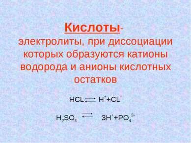 Кислоты- электролиты, при диссоциации которых образуются катионы водорода и а...