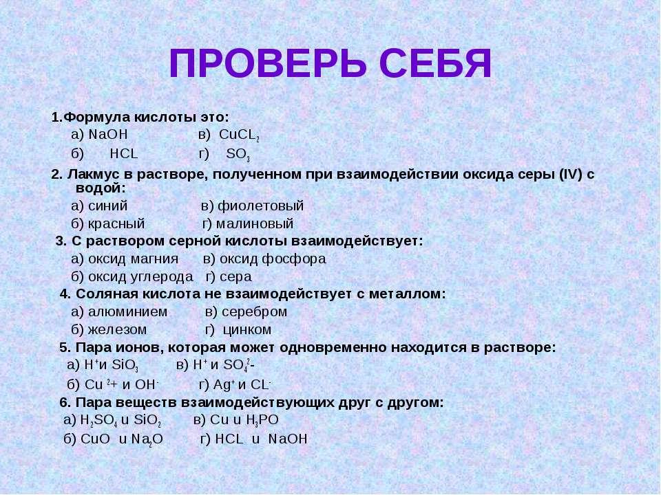ПРОВЕРЬ СЕБЯ 1.Формула кислоты это: а) NaOH в) CuCL2 б) HCL г) SO3 2. Лакмус ...