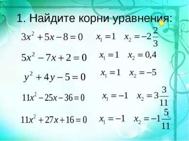 1. Найдите корни уравнения: