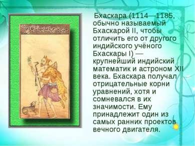 Бхаскара (1114—1185, обычно называемый Бхаскарой II, чтобы отличить его от др...