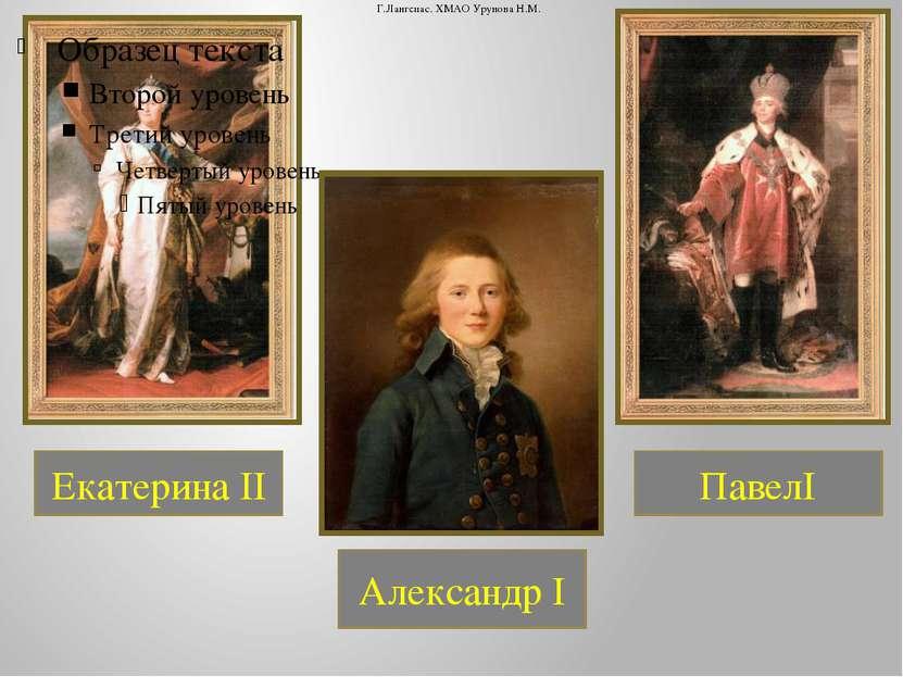 Екатерина II ПавелI Александр I Г.Лангепас. ХМАО Урунова Н.М.