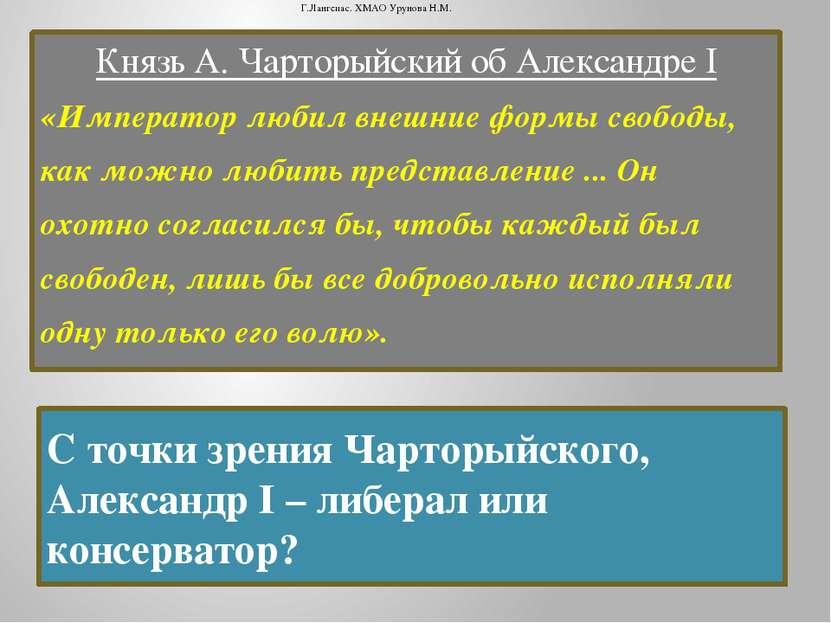 Князь А. Чарторыйский об Александре I «Император любил внешние формы свободы,...