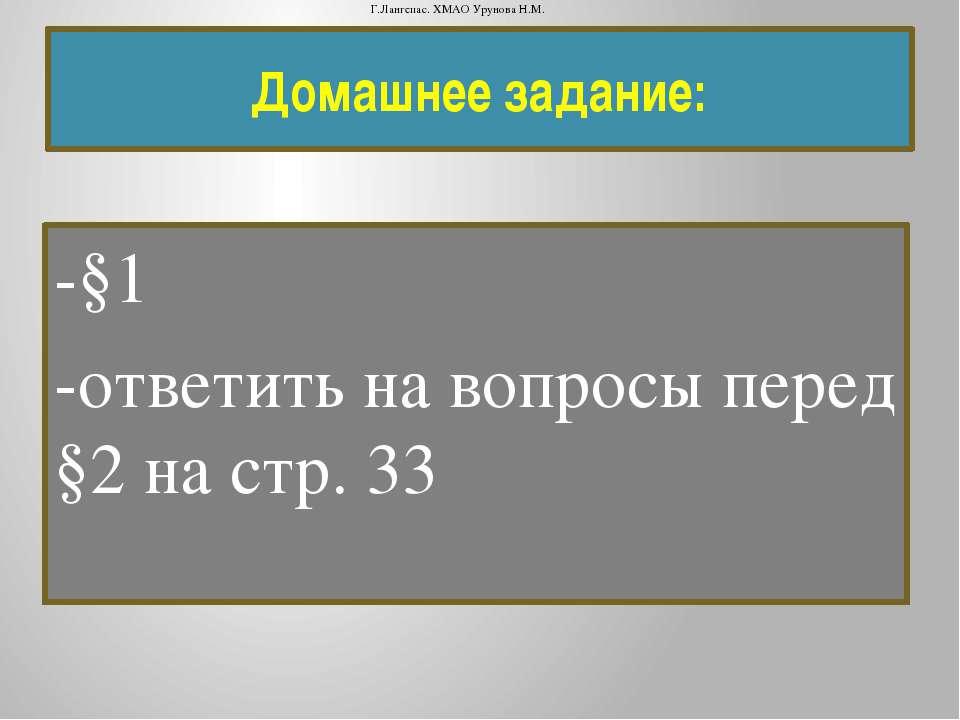 Домашнее задание: -§1 -ответить на вопросы перед §2 на стр. 33 Г.Лангепас. ХМ...
